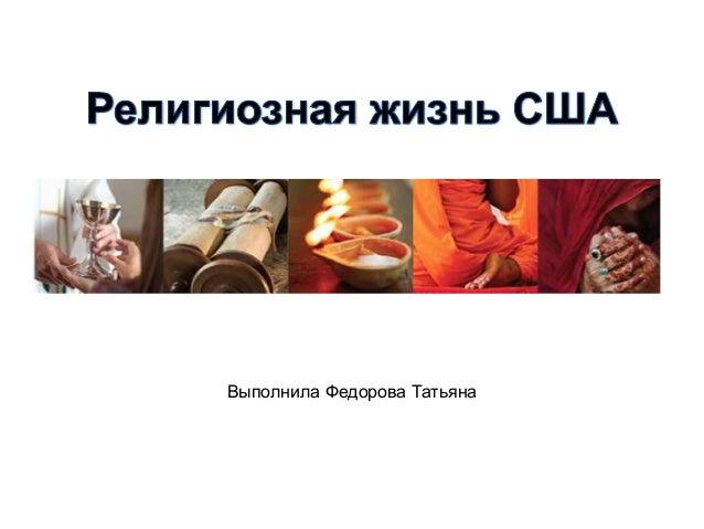 Выполнила Федорова Татьяна