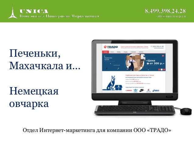 Отдел Интернет-маркетинга для компании ООО «ТРАДО»  Печеньки, Махачкала и…  Немецкая овчарка