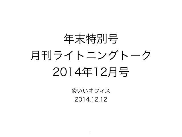 年末特別号 月刊ライトニングトーク 2014年12月号 @いいオフィス 2014.12.12 1