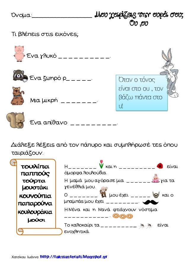 Χατσίκου Ιωάννα http://taksiasterati.blogspot.gr Όνομα:_________________ Τι βλέπεις στις εικόνες; Ένα γλυκό _ _ _ _ _ _ _ ...