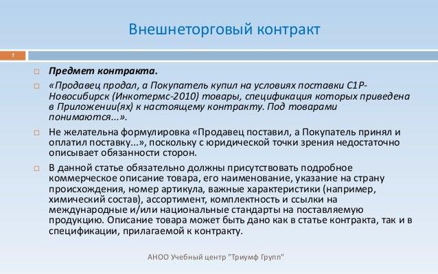 Какие реквизиты счета предоставляются для международного контракта