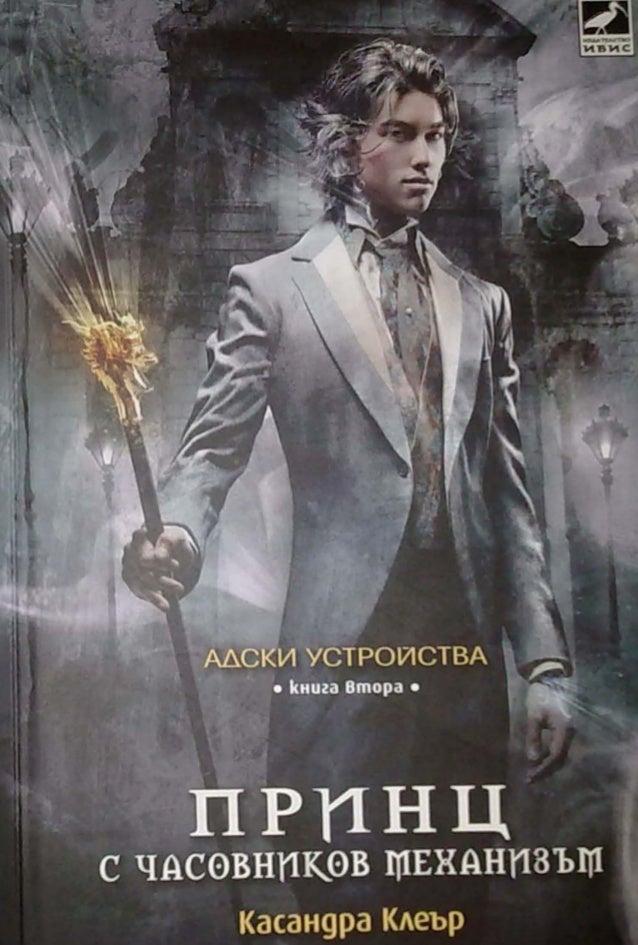 Принц с часовников механизъм - кн.2 (Касандра Клеър)
