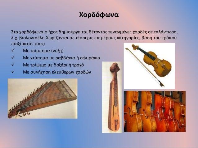Χορδόφωνα Στα χορδόφωνα ο ήχος δημιουργείται θέτοντας τεντωμένες χορδές σε ταλάντωση, λ.χ. βιολοντσέλο Xωρίζονται σε τέσσε...