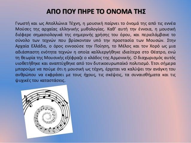 ΑΠΟ ΠΟΥ ΠΗΡΕ ΤΟ ΟΝΟΜΑ ΤΗΣ Γνωστή και ως Απολλώνια Τέχνη, η μουσική παίρνει το όνομά της από τις εννέα Μούσες της αρχαίας ε...