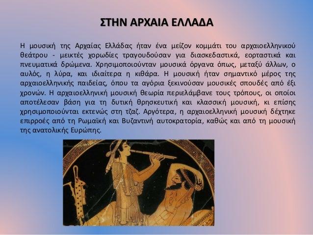 ΣΤΗΝ ΑΡΧΑΙΑ ΕΛΛΑΔΑ Η μουσική της Αρχαίας Ελλάδας ήταν ένα μείζον κομμάτι του αρχαιοελληνικού θεάτρου - μεικτές χορωδίες τρ...