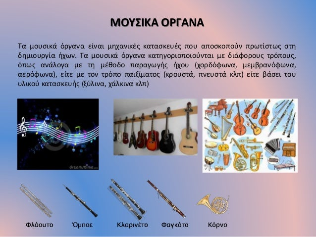 ΜΟΥΣΙΚΑ ΟΡΓΑΝΑ Τα μουσικά όργανα είναι μηχανικές κατασκευές που αποσκοπούν πρωτίστως στη δημιουργία ήχων. Τα μουσικά όργαν...