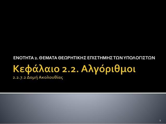 ΕΝΟΤΗΤΑ 2. ΘΕΜΑΤΑ ΘΕΩΡΗΤΙΚΗΣ ΕΠΙΣΤΗΜΗΣΤΩΝΥΠΟΛΟΓΙΣΤΩΝ 1