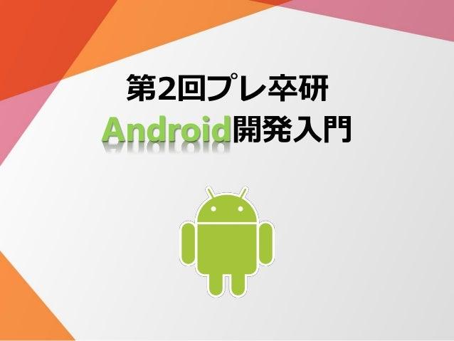 第2回プレ卒研 Android開発入門