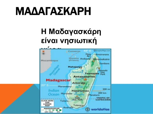 ΜΑΔΑΓΑΣΚΑΡΗ H Μαδαγασκάρη είναι νησιωτική χώρα