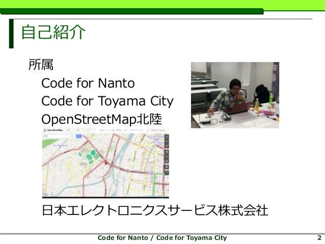 オープンデータとシビックテックの良い関係 Slide 2