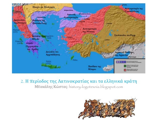 2. Η περίοδος της Λατινοκρατίας και τα ελληνικά κράτη Μπακάλης Κώστας: history-logotexnia.blogspot.com