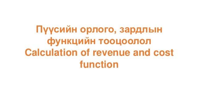 Пүүсийн орлого, зардлын функцийн тооцоолол Calculation of revenue and cost function