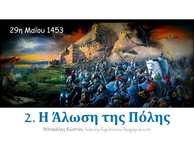 2. Η Άλωση της Πόλης Μπακάλης Κώστας: history-logotexnia.blogspot.com