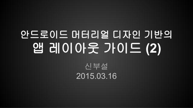 신부설 2015.03.16 안드로이드 머터리얼 디자인 기반의 앱 레이아웃 가이드 (2)