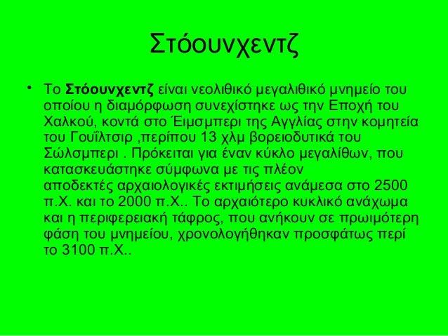 ΑΞΙΟΘΕΑΤΑ ΣΤΗΝ ΕΥΡΩΠΗ Slide 2