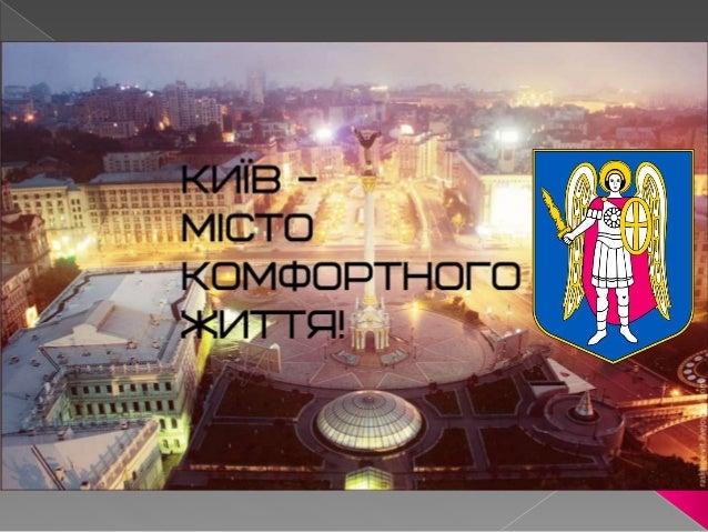 Завдяки ідеям та проектам звичайних киян поліпшити міське середовище і тим самим зробити проживання у місті Києві комфортн...