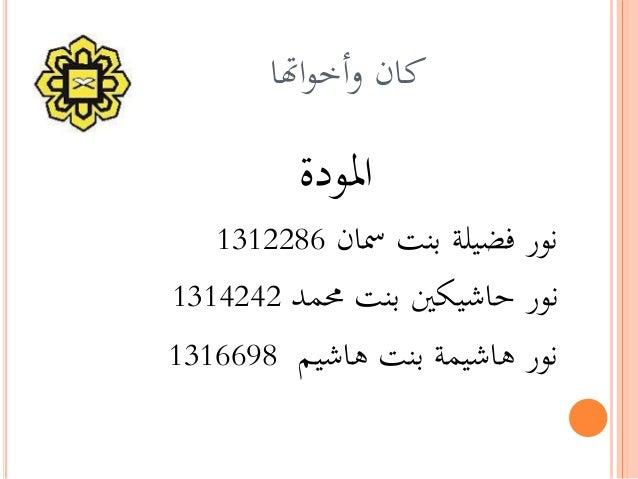 اهتاوأخو كان املودة مسان بنت فضيلة نور1312286 حممد بنت حاشيكني نور1314242 هاشيم بنت هاشيم...