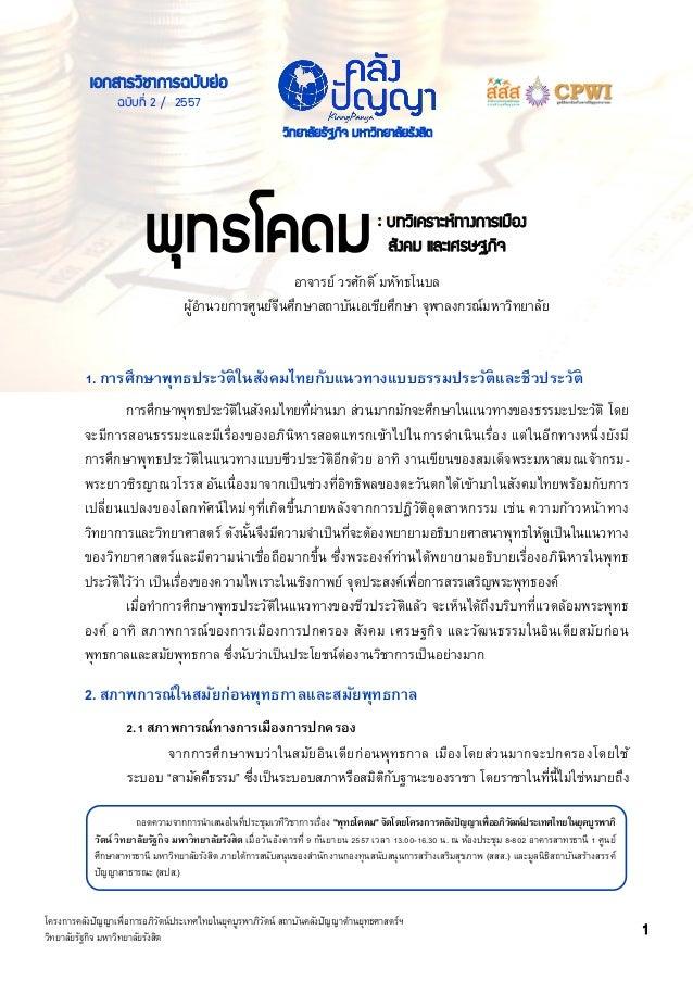 1. การศึกษาพุทธประวัติในสังคมไทยกับแนวทางแบบธรรมประวัติและชีวประวัติ การศึกษาพุทธประวัติในสังคมไทยที่ผ่านมา ส่วนมากมักจะศึ...