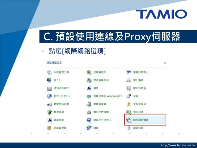 http://www.tamio.com.tw C. 預設使用連線及Proxy伺服器 • 點選[網際網路選項]