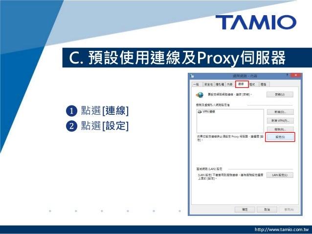 http://www.tamio.com.tw C. 預設使用連線及Proxy伺服器 ❶ 點選[連線] ❷ 點選[設定]