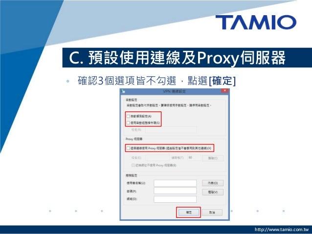 http://www.tamio.com.tw C. 預設使用連線及Proxy伺服器 • 確認3個選項皆不勾選,點選[確定]