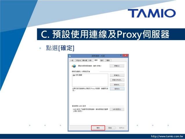 http://www.tamio.com.tw C. 預設使用連線及Proxy伺服器 • 點選[確定]