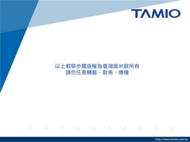 http://www.tamio.com.tw 以上教學步驟版權為臺灣塔米歐所有 請勿任意轉載、散佈、傳播