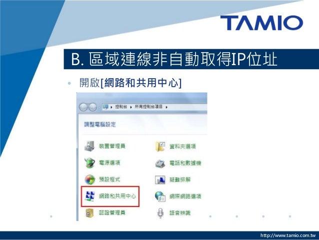 http://www.tamio.com.tw B. 區域連線非自動取得IP位址 • 開啟[網路和共用中心]