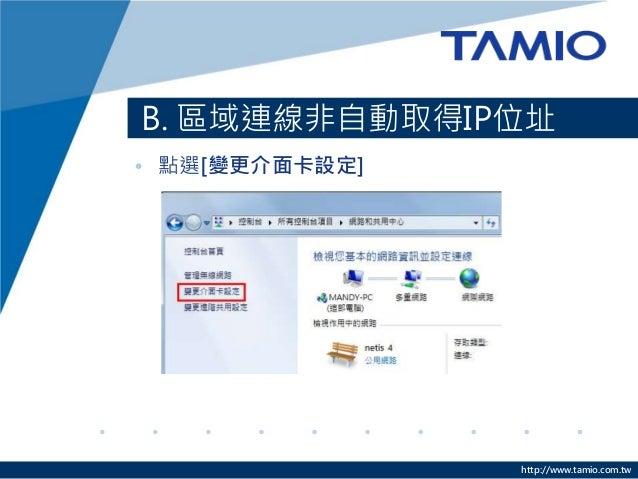 http://www.tamio.com.tw B. 區域連線非自動取得IP位址 • 點選[變更介面卡設定]