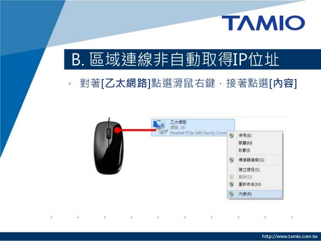 http://www.tamio.com.tw B. 區域連線非自動取得IP位址 • 對著[乙太網路]點選滑鼠右鍵,接著點選[內容]
