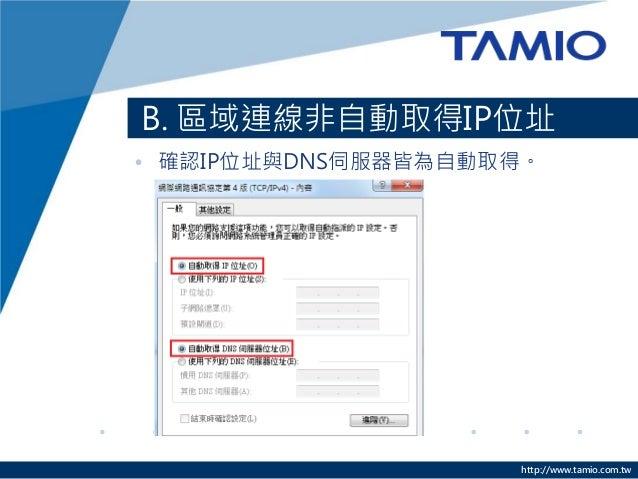 http://www.tamio.com.tw B. 區域連線非自動取得IP位址 • 確認IP位址與DNS伺服器皆為自動取得。