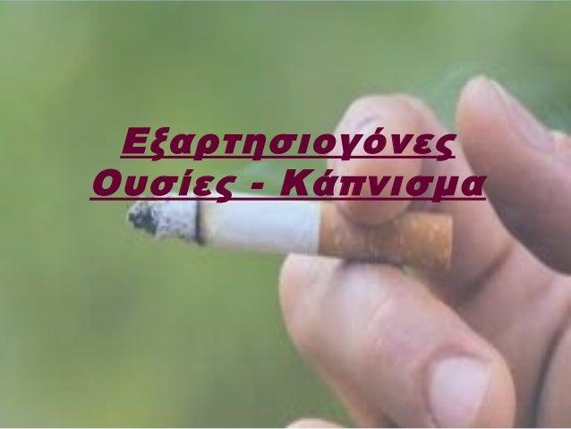Εξαρτησιογόνες Ουσίες - Κάπνισμα