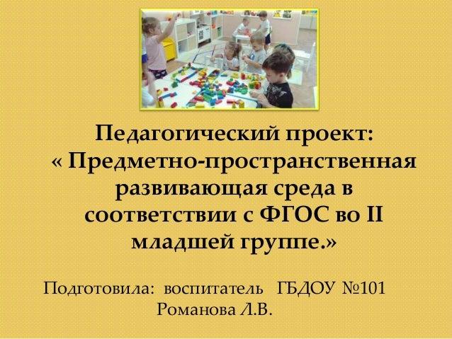 Доклад по развитию речи во 2 младшей группе 3233