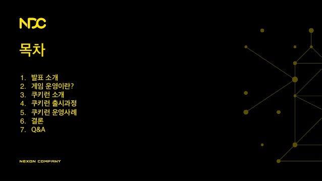 NDC 2015 조길현 - 모바일게임 생명연장의 꿈 : 쿠키런 2년 게임 운영 분투기 Slide 2
