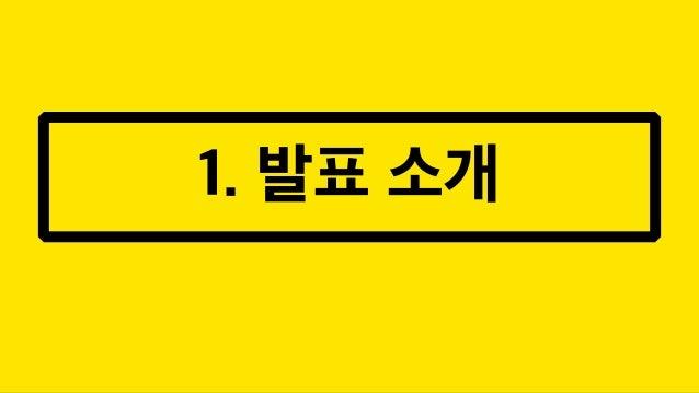 NDC 2015 조길현 - 모바일게임 생명연장의 꿈 : 쿠키런 2년 게임 운영 분투기 Slide 3