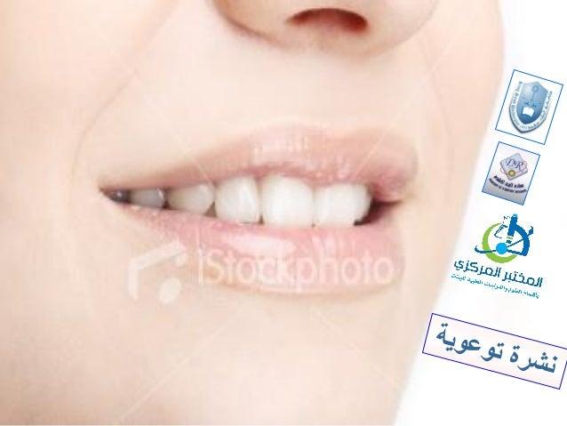 إعداد د.داغستاني عبدالعزيز حسنمها Oral health: A window to your overall health العامةلصحتك النافذةهي ...