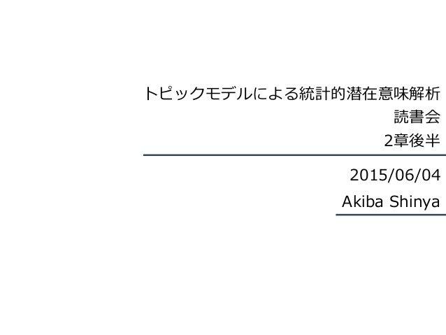トピックモデルによる統計的潜在意味解析  読書会  2章後半 Akiba Shinya 2015/06/04