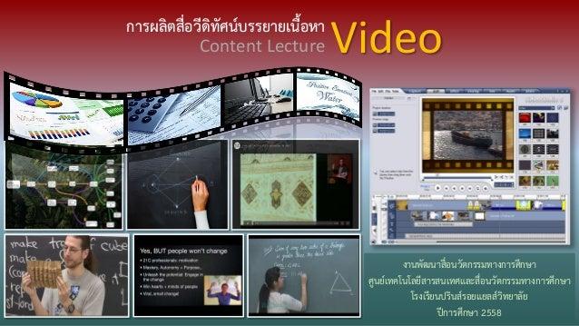 การผลิตสื่อวีดิทัศนบรรยายเนื้อหา VideoContent Lecture งานพัฒนาสื่อนวัตกรรมทางการศึกษา ศูนยเทคโนโลยีสารสนเทศและสื่อนวัตกร...