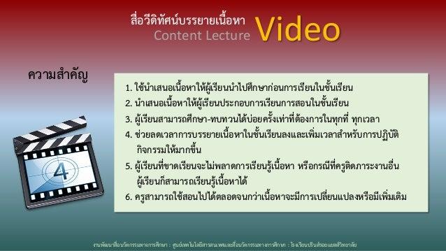 การผลิตสื่อวีดิทัศน์บรรยายเนื้อหา Slide 3