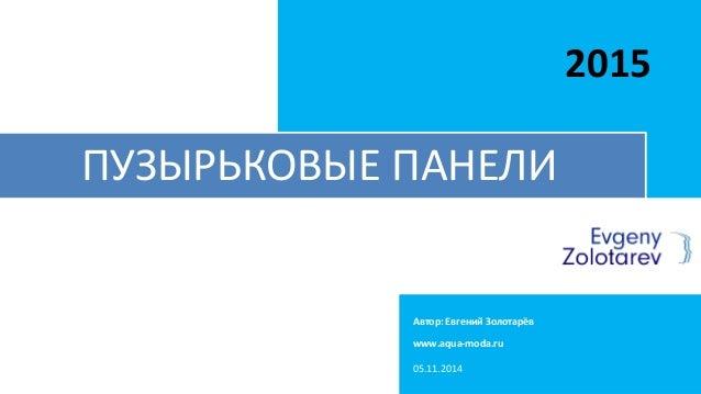 Автор: Евгений Золотарёв www.aqua-moda.ru 05.11.2014 2015 ПУЗЫРЬКОВЫЕ ПАНЕЛИ