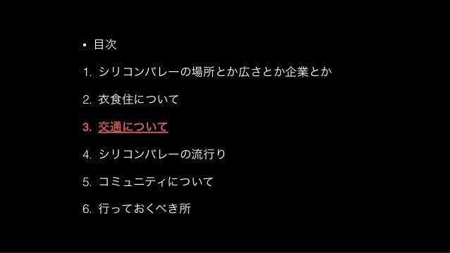 Best Buy • ガジェットは日本より発売が早いものも • 日本は後発国 • 「おま国」 • PS4、Wii U、Nexus、Surface、、、