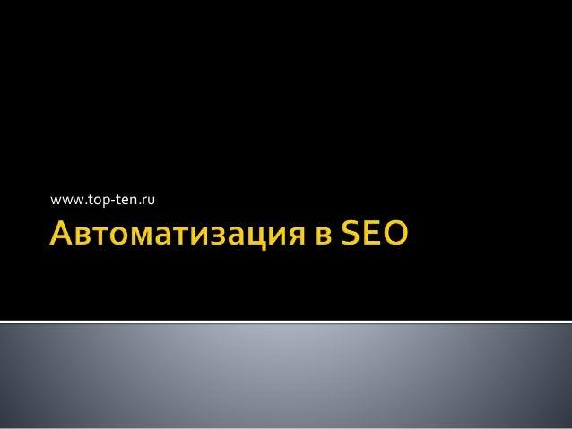 www.top-ten.ru