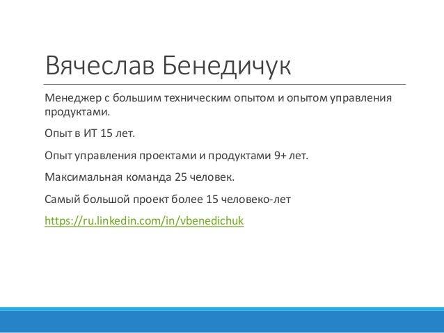 Проекты и Процессы Slide 2