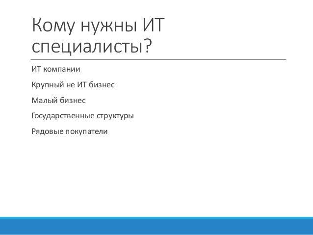 Проекты и Процессы Slide 3