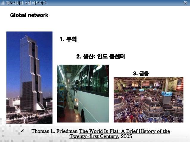 정보사회와 소셜 네트워크 1. 무역 2. 생산: 인도 콜센터 3. 금융  Thomas L. Friedman The World Is Flat: A Brief History of the Twenty-first Centur...