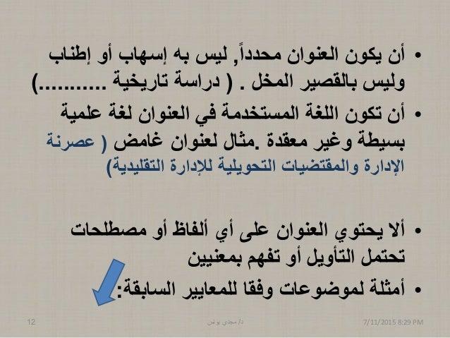 •ًامحدد العنوان يكون أن,إطناب أو إسهاب به ليس المخل بالقصير وليس( .تاريخية دراسة........)......
