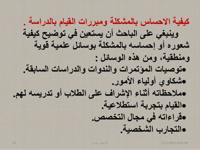 7/11/2015 8:29 PMد/يونس مجدي18 القيام ومبررات بالمشكلة االحساس كيفيةبالدراسة. توضيح في يستعين أ...