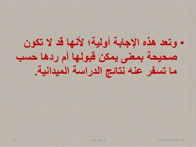 •تكون ال قد ألنها أولية؛ اإلجابة هذه وتعد حس ردها أم قبولها يمكن بمعنى صحيحةب الميدانية ...