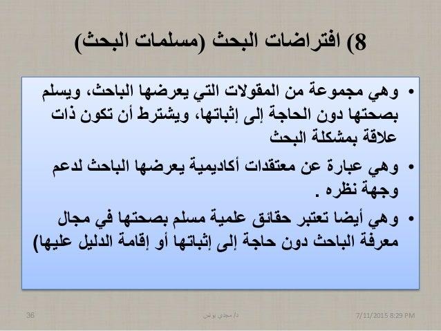 8)البحث افتراضات(البحث مسلمات) •ويسلم ،الباحث يعرضها التي المقوالت من مجموعة وهي ذات تكون أن...