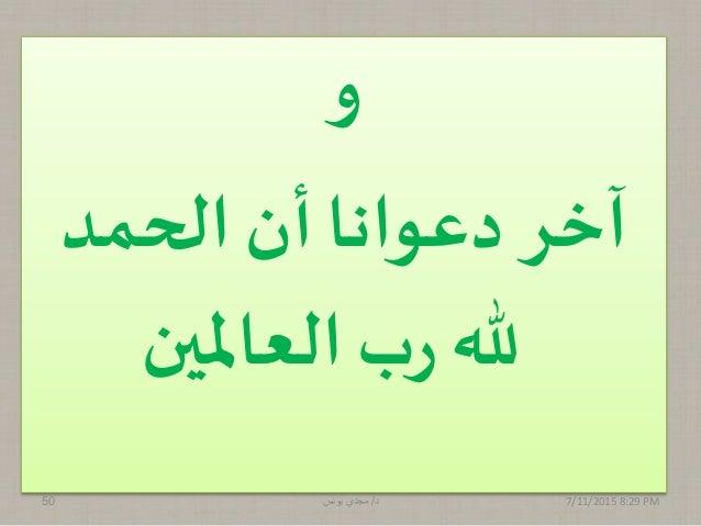 و الحمد أن دعوانا آخر العاملين بر هلل 7/11/2015 8:29 PM50 د/يونس مجدي